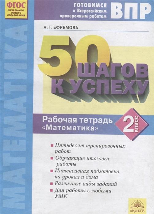 цена на Ефремова А. 50 шагов к успеху Готовимся к Всероссийским проверочным работам Математика 2 класс Рабочая тетрадь