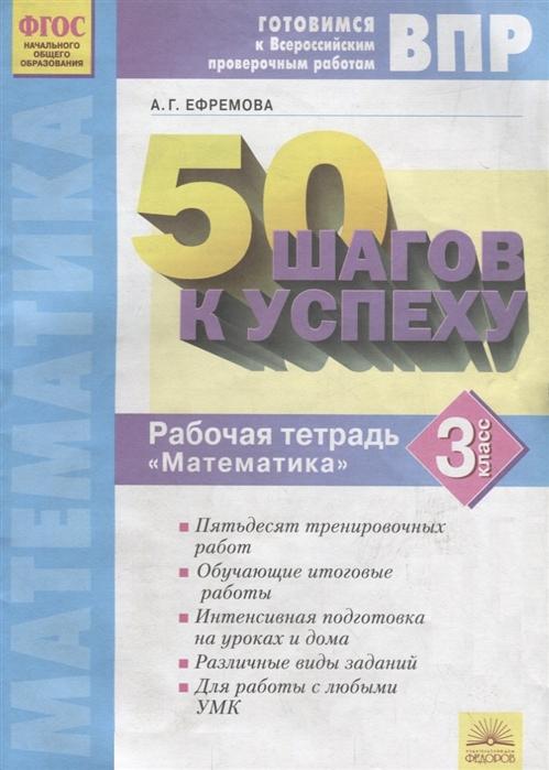 Ефремова А. 50 шагов к успеху Готовимся к Всероссийским проверочным работам Математика 3 класс Рабочая тетрадь дошкина е 50 шагов к успеху готовимся к всероссийским проверочным работам химия 11 класс рабочая тетрадь