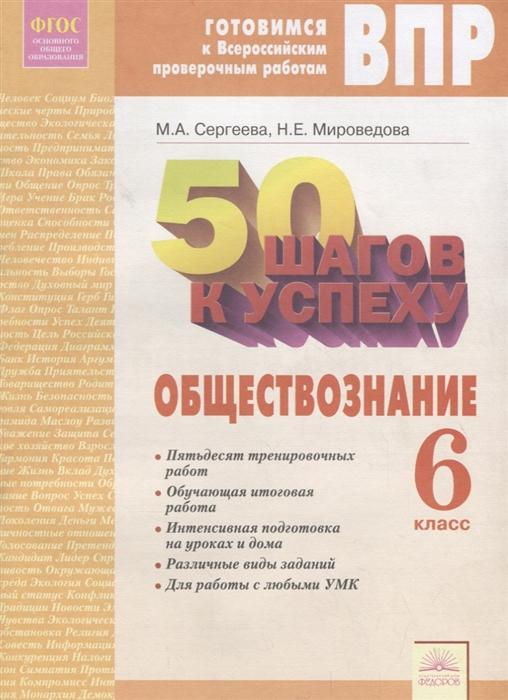цена на Сергеева М., Мироведова Н. 50 шагов к успеху Готовимся к Всероссийским проверочным работам Обществознание 6 класс Рабочая тетрадь