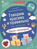 Говорим красиво и правильно. Где мы были? Что узнали? Давай поговорим! Полный курс игровых занятий по развитию речи детей 3–4 лет.