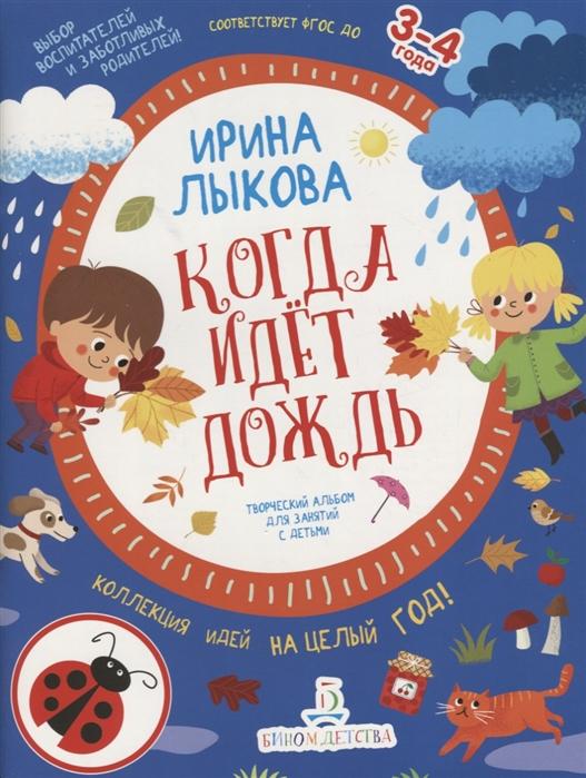 Лыкова И. Когда идет дождь Творческий альбом для занятий с детьми 3-4 года лыкова и где мои карандаши истории в картинках для рисования 1 3 года