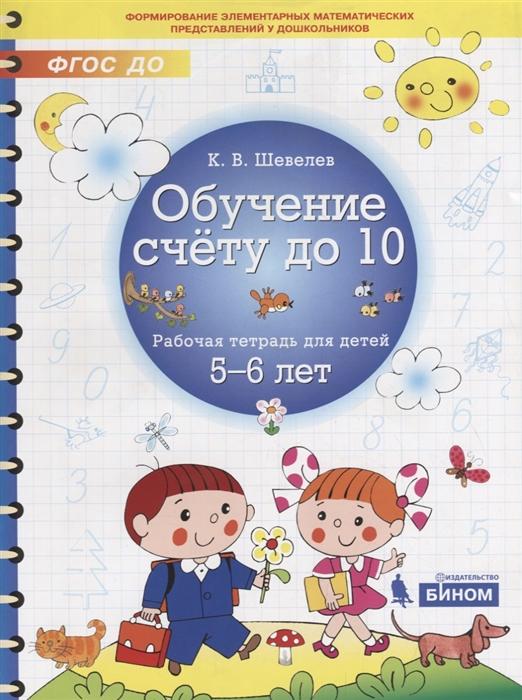 все цены на Шевелев К. Обучение счету до 10 Рабочая тетрадь для детей 5-6 лет онлайн