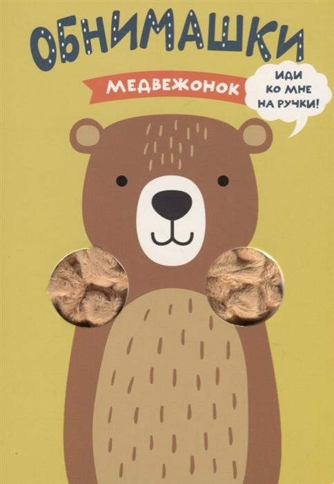 Купить Книжки-обнимашки Медвежонок, Мозаика-Синтез, Книги - игрушки