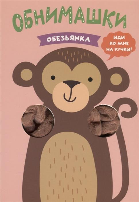 Купить Книжки-обнимашки Обезьянка, Мозаика-Синтез, Книги - игрушки