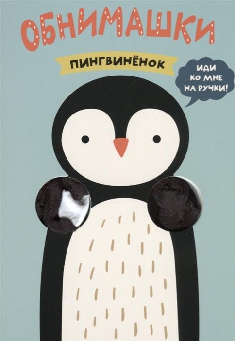 Купить Книжки-обнимашки Пингвиненок, Мозаика-Синтез, Книги - игрушки