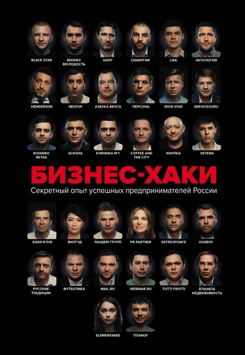 Белов В., Шуравина О., Синичкина А. Бизнес-хаки Секретный опыт успешных предпринимателей России гансвинд игорь бизнес есть бизнес 2 50 ниш и 25 проектов из жизни российских предпринимателей