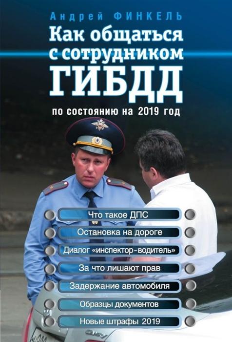 Финкель А. Как общаться с сотрудником ГИБДД По состоянию на 2019 год