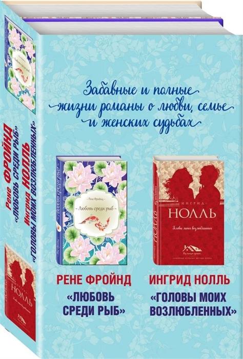 Фройнд Р., Нолль И. Любовь среди рыб Головы моих возлюбленных комплект из 2 книг дневник моих встреч комплект из 2 книг