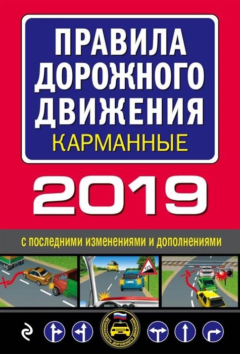 Правила дорожного движения 2019 Карманные С последними изменениями и дополнениями