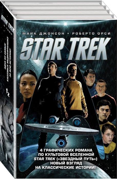 Джонсон М. Star Trek комплект из 4 книг цена и фото
