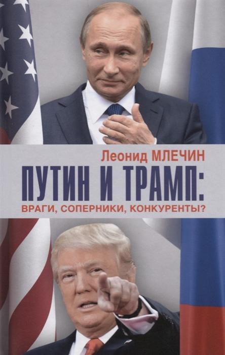 Млечин Л. Путин и Трамп враги соперники конкуренты млечин л путин