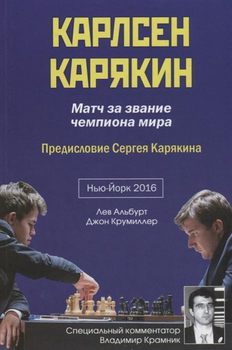 купить Альбурт Л., Крумиллер Дж. Карлсен - Карякин Матч за звание чемпиона мира по шахматам Нью-Йорк - 2016 по цене 528 рублей