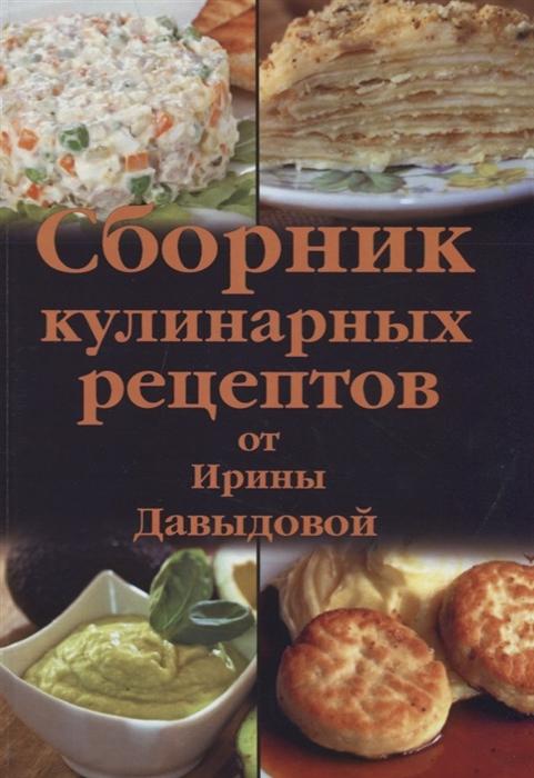 Давыдова И. Сборник кулинарных рецептов от Ирины Давыдовой