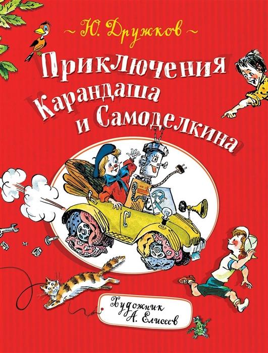 Купить Приключения Карандаша и Самоделкина, Росмэн, Проза для детей. Повести, рассказы