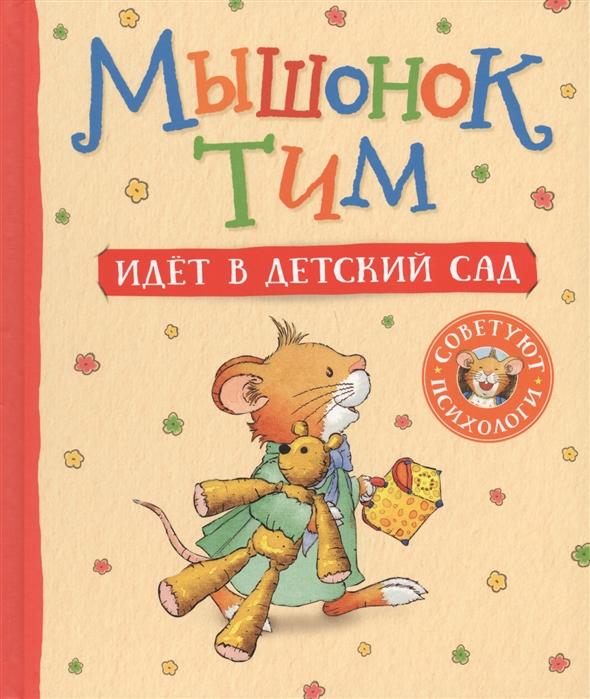 Казалис А. Мышонок Тим идет в детский сад а посуда идет и идет