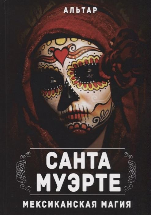 Санта Муэрте Мексиканская магия