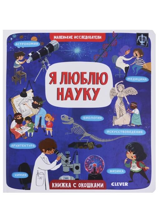 Купить Я люблю науку, Клевер, Универсальные детские энциклопедии и справочники