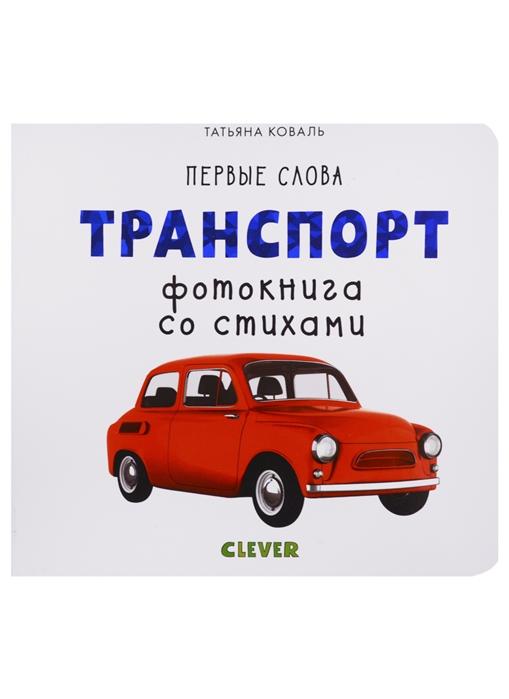 Коваль Т. Транспорт Фотокнига со стихами