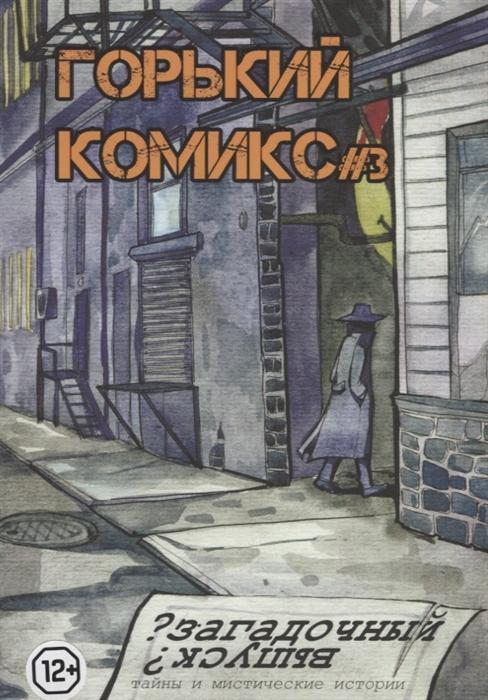Соло Н. Горький комикс 3 Загадочный выпуск комикс мордобой том 3