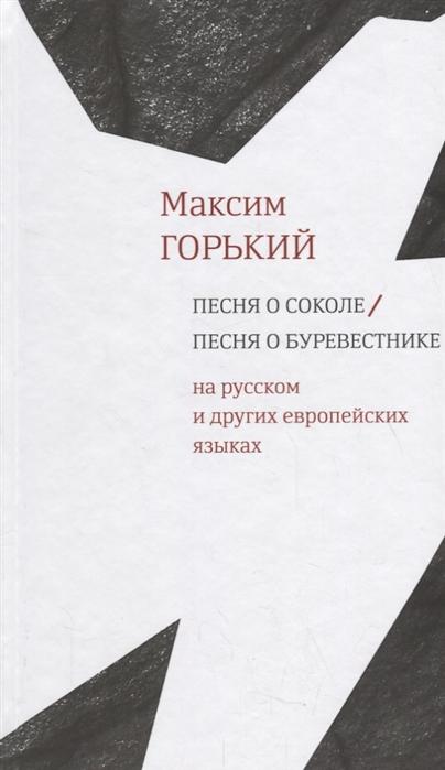 Горький М. Песня о Соколе Песня о Буревестнике билет на самолет песня