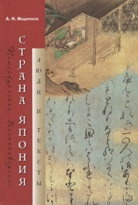 Мещеряков А. Страна Япония Люди и тексты