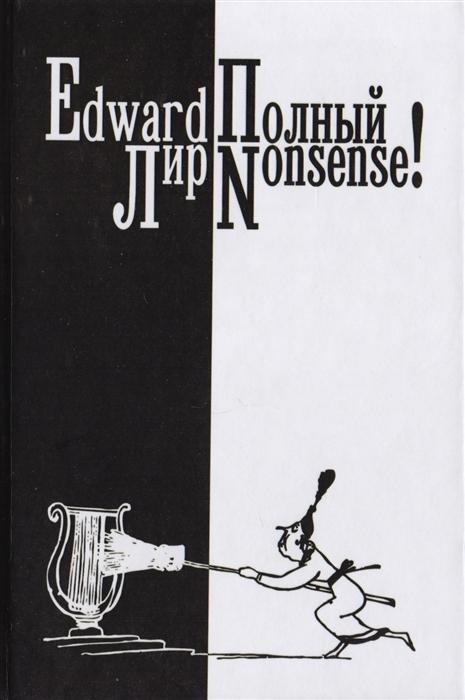 Полный нонсенс на английском языке с параллельным русским текстом