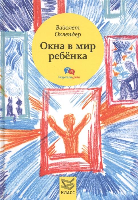Оклендер В. Окна в мир ребенка руководство по детской психотерапии