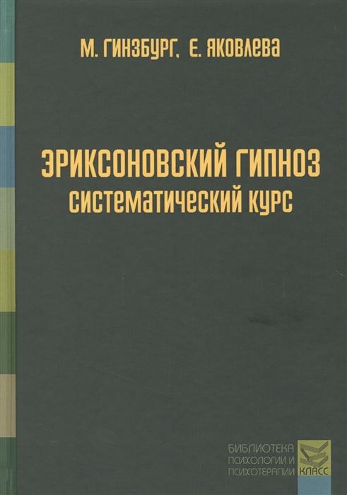 Гинзбург М., Яковлева Е. Эриксоновский гипноз систематический курс цена
