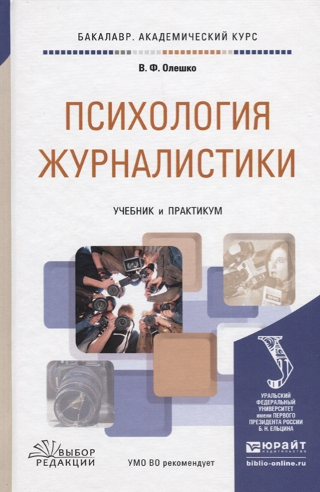 Психология журналистики Учебник и практикум