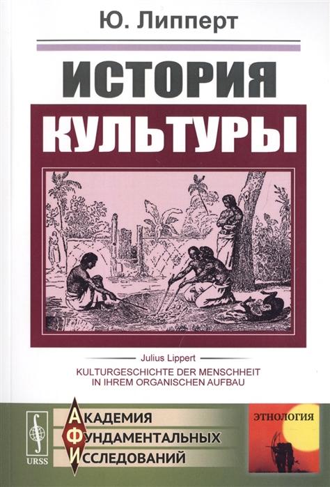 Липперт Ю. История культуры