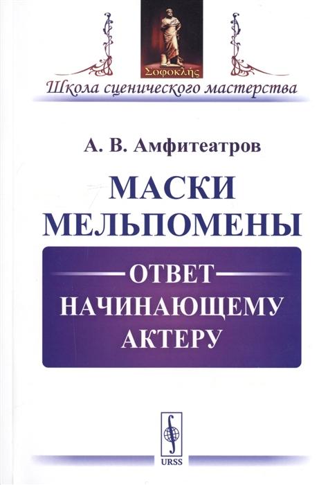 Амфитеатров А. Маски Мельпомены Ответ начинающему актеру а амфитеатров а в амфитеатров против течения