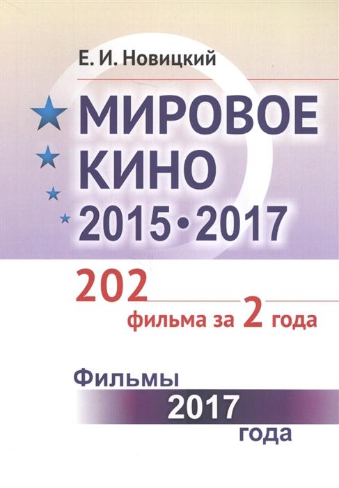 Новицкий Е. Мировое кино 2015-2017 202 фильма за 2 года Книга 2 Фильмы 2017 года