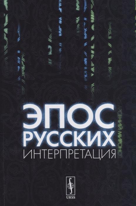 Миронов А. Эпос русских интерпретация Культурфилософский анализ рецепции былин с конца XVIII столетия до 1917 года