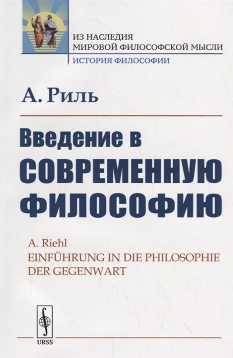Риль А. Введение в современную философию п р лебедева с а введение в философию уч пос