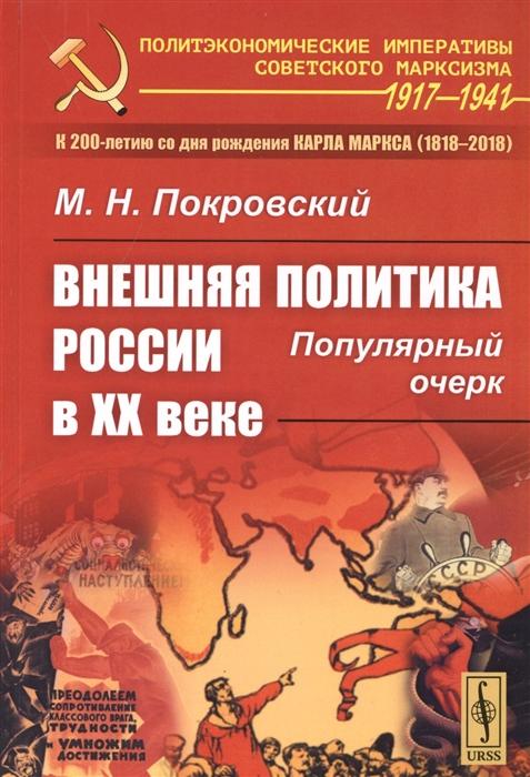 Покровский М. Внешняя политика России в XX веке Популярный очерк внутренняя и внешняя энергетическая политика россии