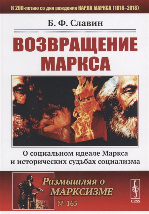 Славин Б. Возвращение Маркса О социальном идеале Маркса и исторических судьбах социализма б ф славин ленин против сталина последний бой революционера