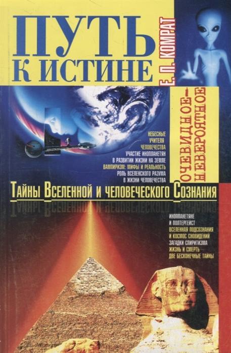 Комрат Е. Путь к истине Тайны Вселенной и человеческого Сознания