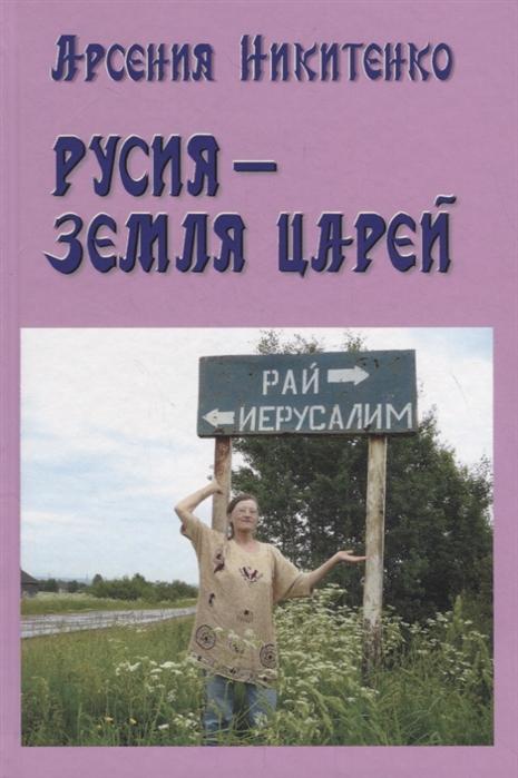 Никитенко А. Русия земля царей никитенко а райские сферы