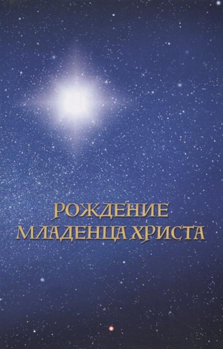 Платонова Т. Рождение младенца Христа