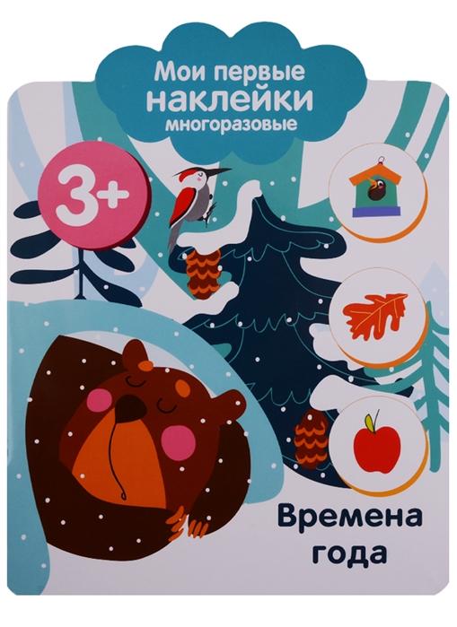 Жукова Т. (худ.) Времена года Мои первые наклейки многоразовые ефремова е худ в гостях у мишутки мои первые наклейки многоразовые