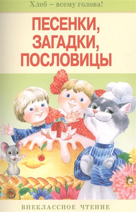 Купить Песенки загадки пословицы, Стрекоза, Фольклор для детей