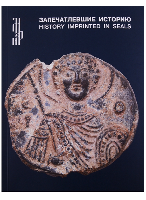 Запечатлевшие историю византийские и древнерусские печати из частных собраний Каталог выставки
