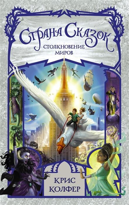 Колфер К. Страна сказок Столкновение миров колфер к страна сказок авторская одиссея