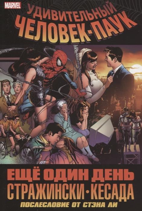 Стражински Дж., Кесада Д. Удивительный Человек-Паук Еще один день дематтейс дж удивительный человек паук последняя охота крэйвена
