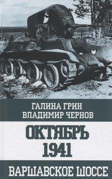 Грин Г., Чернов В. Октябрь 1941 Варшавское шоссе