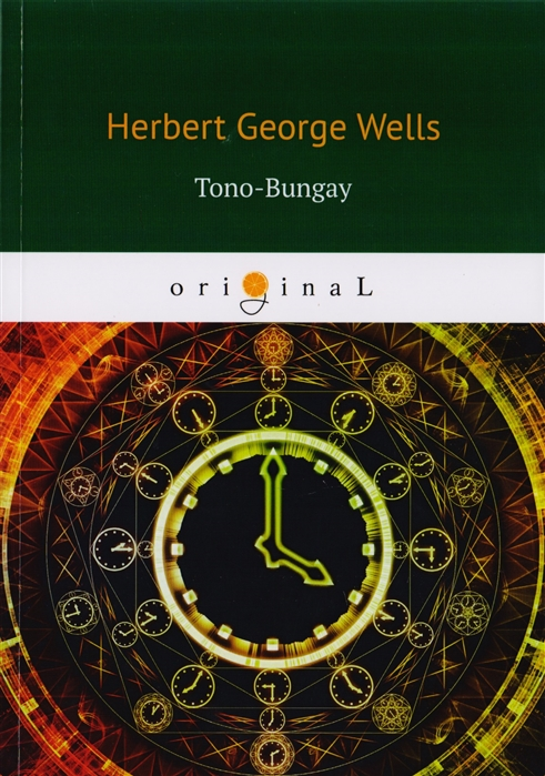 Фото - Wells H. Tono-Bungay wells herbert george tono bungay