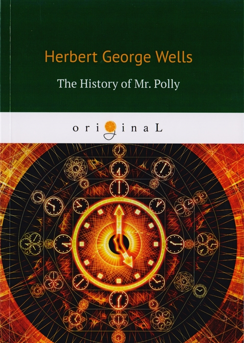 Wells H. The History of Mr Polly wells h kipps the history of mr polly киппс история мистера полли