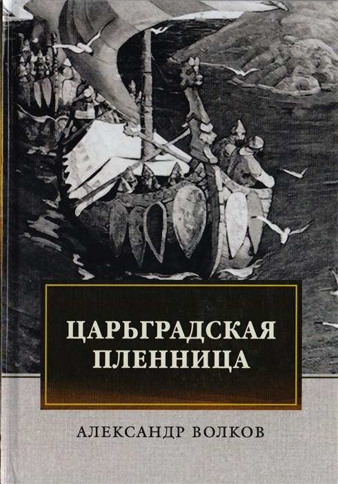Волков А. Царьградская пленница а волков а волков сказочные повести