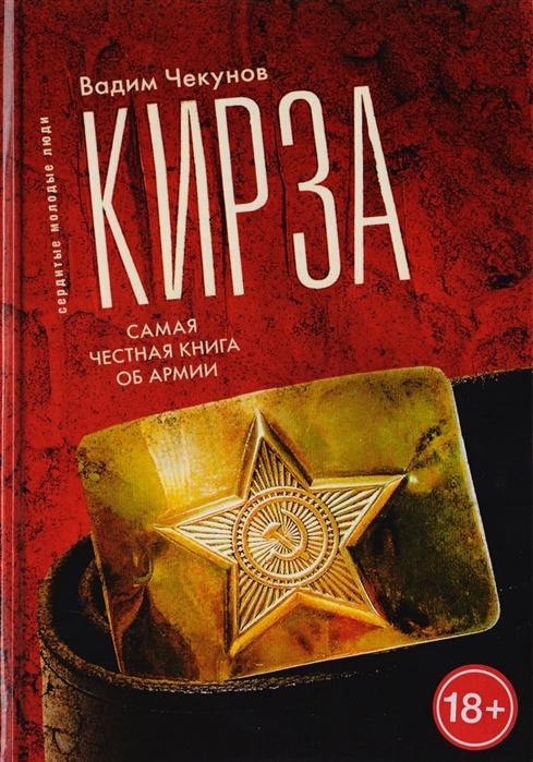 Чекунов В. Кирза Самая честная книга об армии