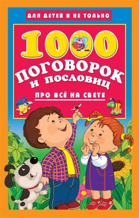 Дмитриева В. (сост.) 1000 поговорок и пословиц про все на свете
